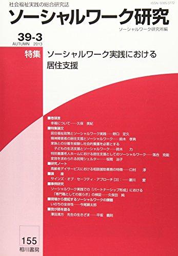 ソーシャルワーク研究 Vol.39No.3―社会福祉実践の総合研究誌 特集:ソーシャルワーク実践における居住支援