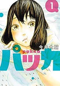 パッカ(1) (ビッグコミックス)