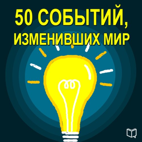50 Events That Changed the World [Russian Edition] audiobook cover art