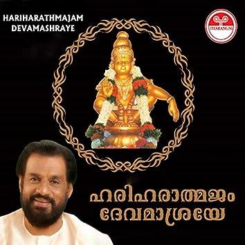 Hariharathmajam Devamashraye