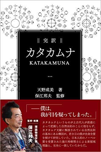 完訳 カタカムナ