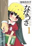 ななつさ 1 (電撃コミックス)