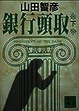 銀行頭取〈下〉 (講談社文庫)