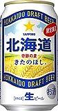 サッポロ 北海道 奇跡の麦 きたのほし [ 350ml×24本 ]