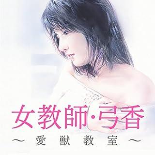 『女教師・弓香〜愛獣教室〜』のカバーアート