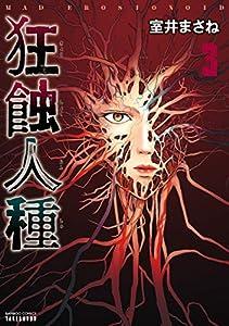 狂蝕人種 (3) (バンブーコミックス)