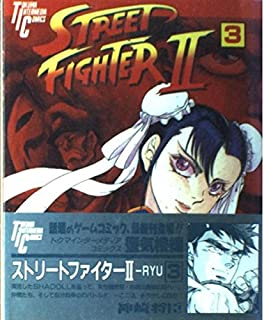 ストリートファイター2RYO 3 (トクマインターメディアコミックス)