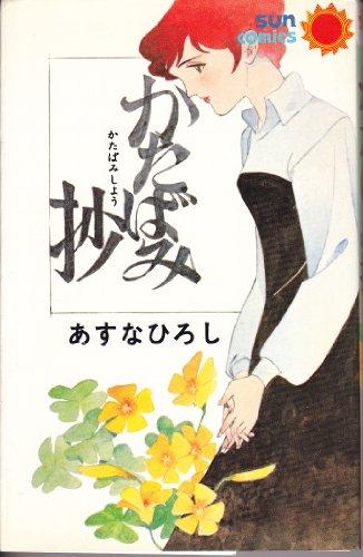 かたばみ抄 (サンコミックス)