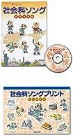 七田式(しちだ)教材 社会科ソング世界地理編 CD+プリント セット