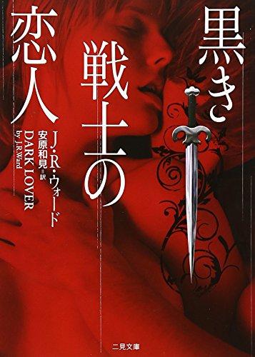 黒き戦士の恋人 (二見文庫 ザ・ミステリ・コレクション)の詳細を見る