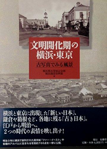 文明開化期の横浜・東京 〈古写真でみる風景〉