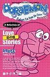 DORAEMON セレクション3 恋の話 (SHOGAKUKAN ENGLISH COMICS)