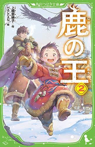鹿の王 2 (角川つばさ文庫)