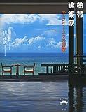 熱帯建築家: ジェフリー・バワの冒険 (とんぼの本) - 研吾, 隈, 由美, 山口
