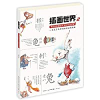 Illustrator World : Stories Illustrated color tortoise & hare Detailed techniques lead(Chinese Edition)
