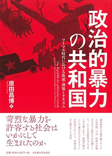 政治的暴力の共和国―ワイマル時代における街頭・酒場とナチズム― / 原田 昌博