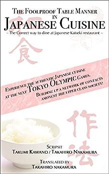 [河野 巧 Takumi Kawano, 中村 貴寿 Takahiro Nakamura]のThe Foolproof Table Manner in Japanese Cuisine: The Correct way to dine at Japanese Kaiseki restaurant (English Edition)