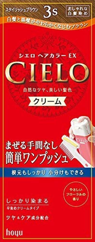 添加キャロライン円形のシエロ ヘアカラー EX クリーム 3S スタイリッシュブラウン × 3個セット
