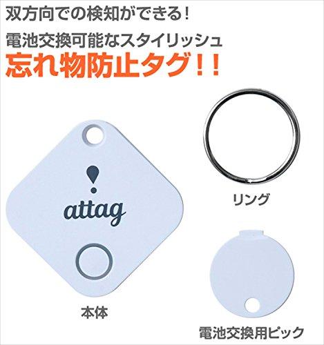 山善(YAMAZEN)忘れ物防止タグスマートタグキーホルダーホワイト3.7×3.7×0.5cmattag(アッタグ)YATG-01(WH)