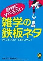 絶対にすべらない雑学の鉄板ネタ (KAWADE夢文庫)