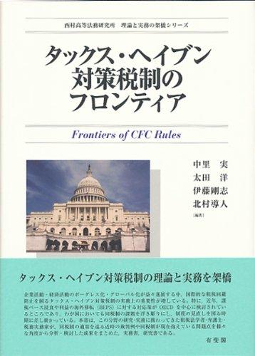 タックス・ヘイブン対策税制のフロンティア (西村高等法務研究所理論と実務の架橋シリーズ)の詳細を見る