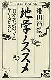 地学ノススメ 「日本列島のいま」を知るために (ブルーバックス)
