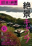 日本の絶景 ベストセレクト2022 絶景キャンプ