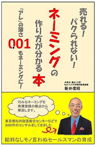 Ureru pakurarenai ne-mingunotukurikatagawakaruhon arenoususamone-minguni (Japanese Edition)