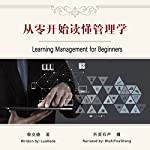 Page de couverture de 从零开始读懂管理学 - 從零開始讀懂管理學 [Learning Management for Beginners]