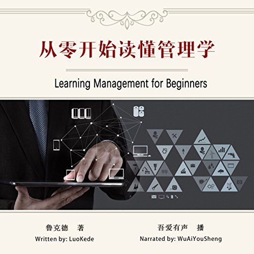 Page de couverture de 从零开始读懂管理学 - 從零開始讀懂管理學 [Learning Management for Beginners]