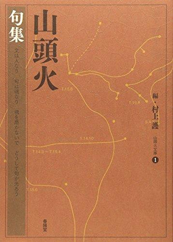 山頭火句集 (山頭火文庫)