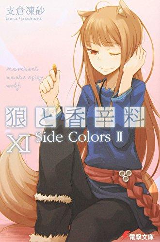 狼と香辛料XISide ColorsII (電撃文庫)