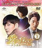 愛の迷宮~トンネル~ BOX2<コンプリート・シンプルDVD-BOX5,000円シリ...[DVD]