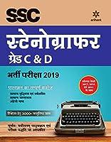 SSC Stenographer (Grade 'C' & 'D') Guide 2019