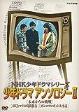 NHK少年ドラマシリーズ アンソロジーII(新価格)[DVD]