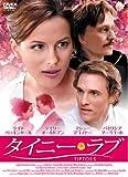タイニーラブ [DVD]