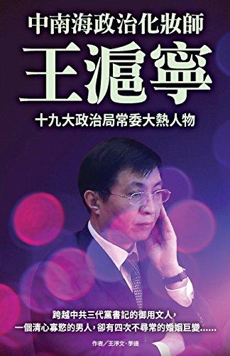 Wang Huning- the political makeup artist of Zhongnanhai (China's Political Upheaval in Full Play)