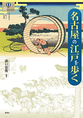 名古屋の江戸を歩く (爽BOOKS)