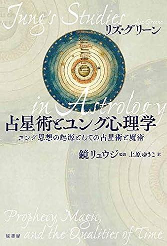 占星術とユング心理学:ユング思想の起源としての占星術と魔術