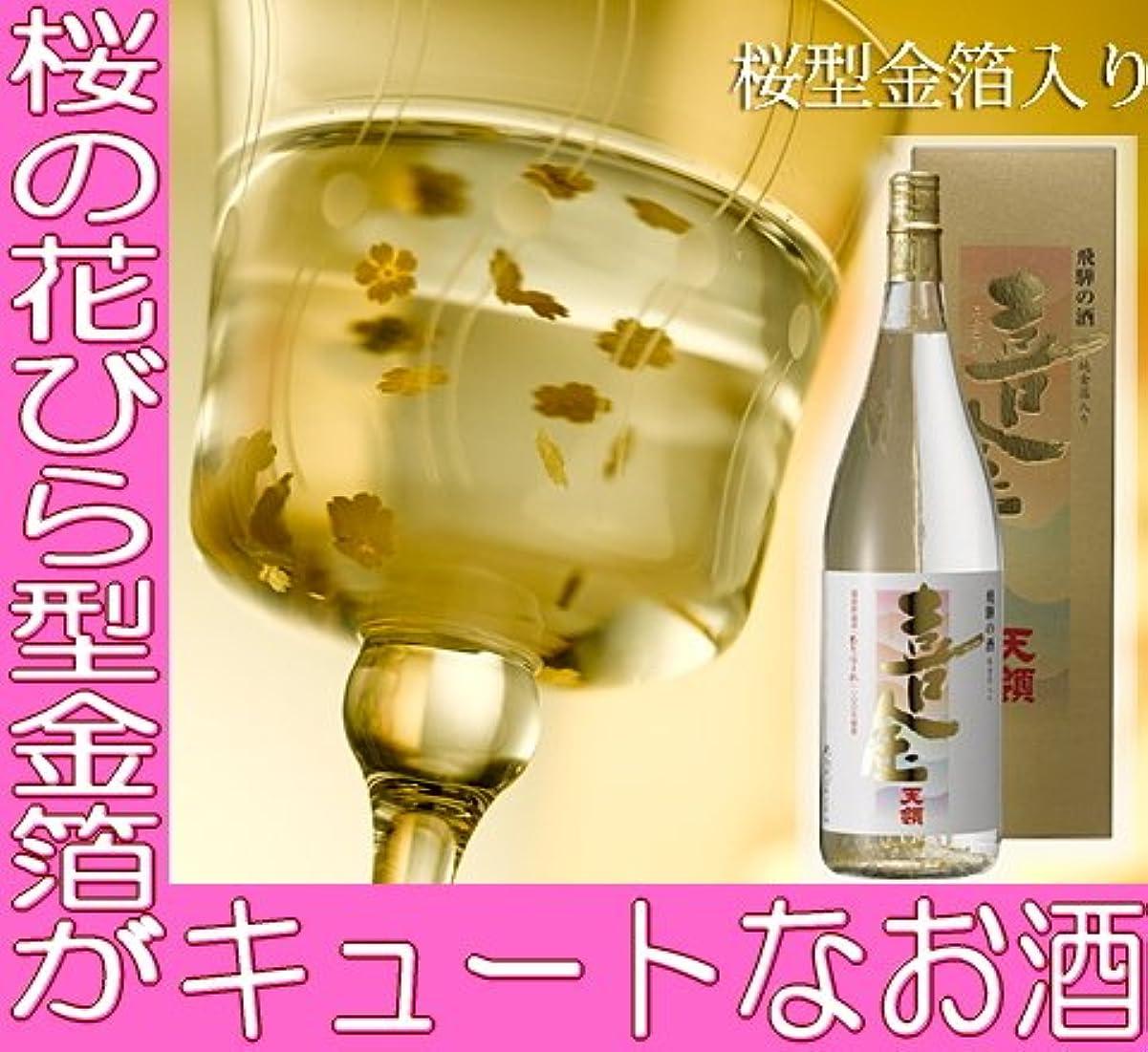 ガスアクティビティかもしれない日本酒 桜の花びら 金箔入り 喜金 ききん 本醸造 720ml