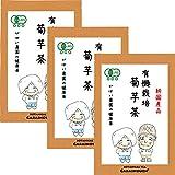 がばい農園 有機栽培 菊芋茶 2g×40包 (お得な3個セット) 有機JAS 植物茶 オーガニック お茶 ノンカフェイン 健康茶 ティーバッグ