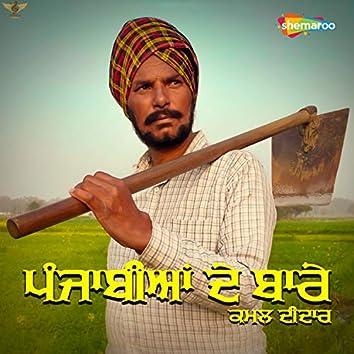 Punjabia De Baare