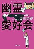 赤川次郎クラシックス 幽霊愛好会 (文春文庫)