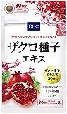 ザクロ種子エキス 30日分 (新パッケージ)