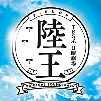 Rikuou Original Soundtrack