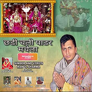 Shadi Chali Padar Machaila (Mata Machail Wali Bhajan)