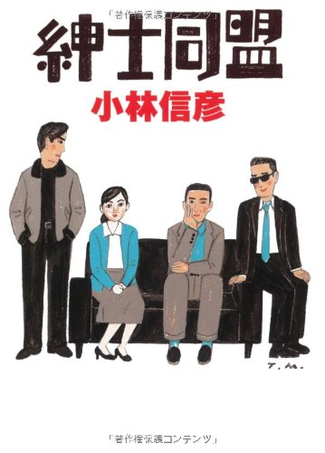 紳士同盟 (扶桑社文庫 (こ13-1))