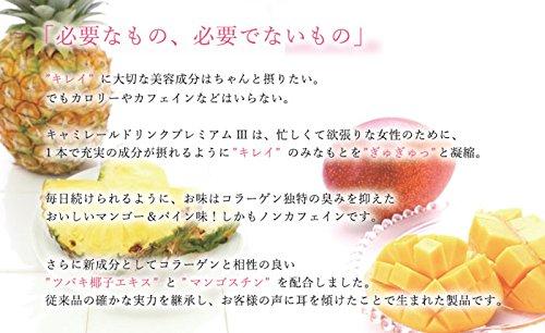 富士薬品『キャミレールドリンクプレミアムIII』