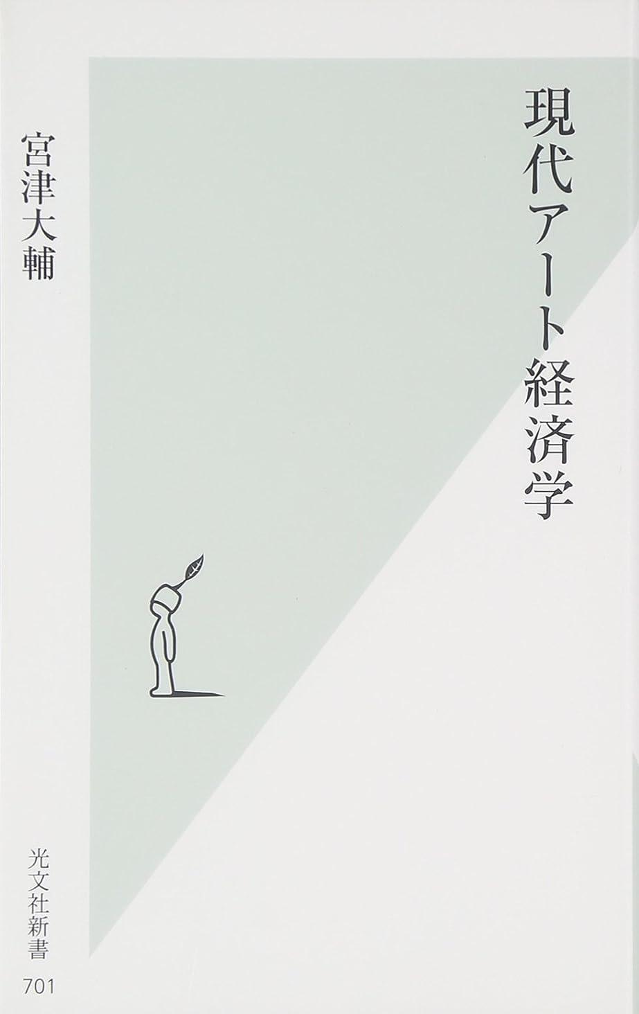 前提オリエンタル中世の現代アート経済学 (光文社新書)