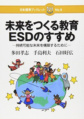 未来をつくる教育ESDのすすめ―持続可能な未来を構築するために (日本標準ブックレット)の詳細を見る